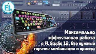 Как работать в FL Studio 12 в 2 раза быстрее и эффективнее. Все важные горячие клавиши и комбинации