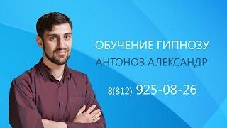 Гипноз  Тесты на гипнабельность  Антонов Александр  Обучение классическому и эриксоновскому гипнозу