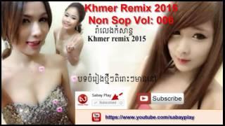 Khmer Remix 2015 Non Stop Vol 6