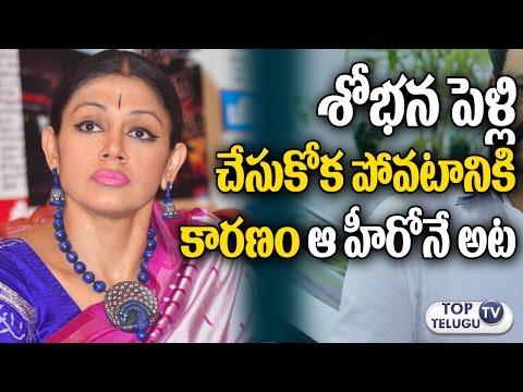 టాప్ హీరో చేతిలో మోసపోయిన శోభన | Unknown Facts Behind Shobana get Not Married | Top Telugu TV