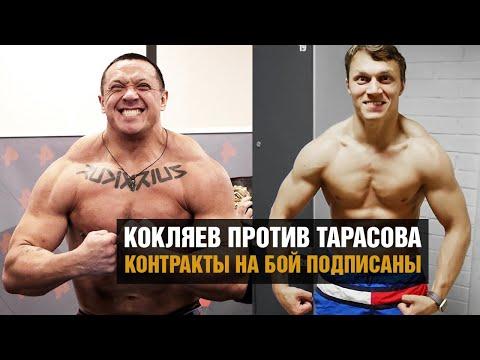 Побил Дацика! После Кокляева побью Емельяненко / Кокляев против Тарасова бой по боксу