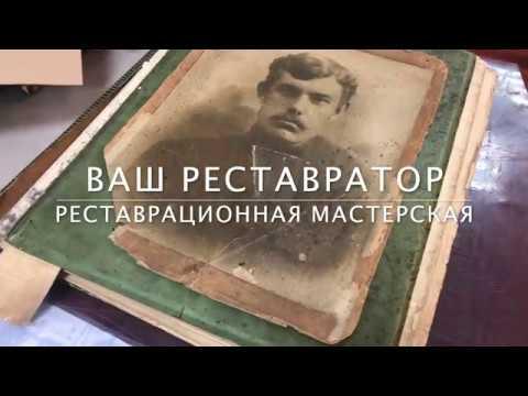 Реставрация фотографии начала XX века. (никакого фотошопа)