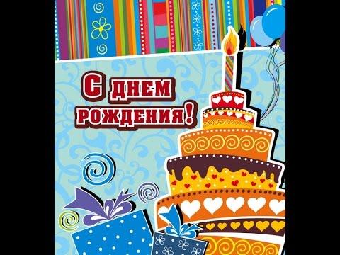 Елисей с днем рождения картинки открытки, кота