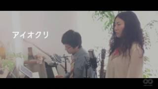 映画『君と100回目の恋』劇中歌 アイオクリ / The STROBOSCORPを UnReal...