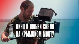 Художественный фильм о любви сняли на стройке Крымского моста