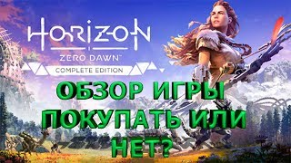 Horizon zero dawn, обзор игры, прохождение, общение с подписчиками, разбираемся во всем вместе.