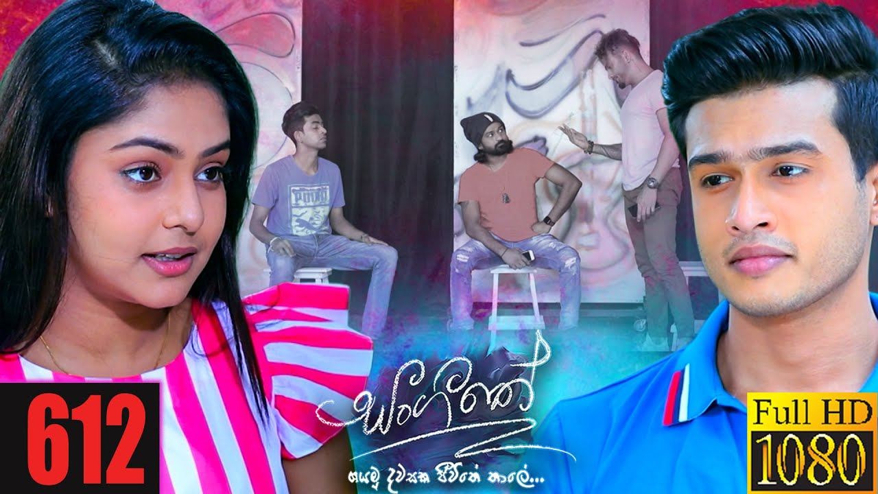 Download Sangeethe | Episode 612 26th August 2021
