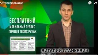Работа на ТВ. Автоинформатор(, 2016-04-27T11:59:30.000Z)