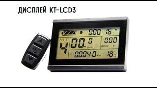 Дисплей KT-LCD3 на 36-90В