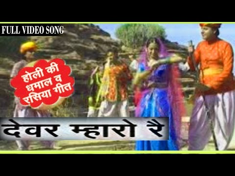 Devar Mharo Re - Prakash Gandhi - Rajasthani Original Dhamal Holi Folk Song