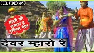 Download Devar Mharo Re - Prakash Gandhi - Rajasthani Original Dhamal Holi Folk Song MP3 song and Music Video