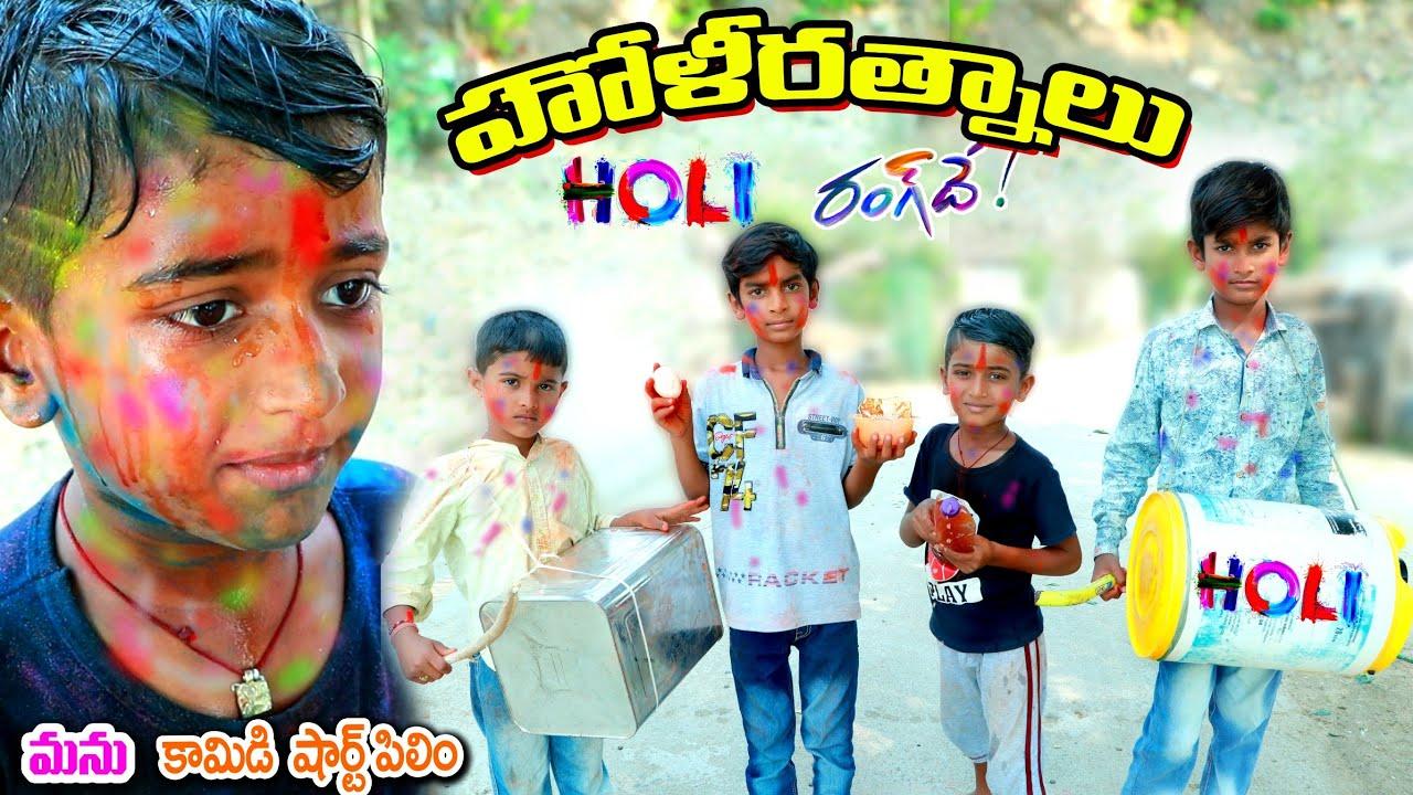 Download హోలి రత్నాలు రంగ్ దే || Holi Ratnalu Rang de || manu videos || telugu letest all