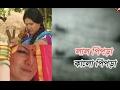 """BANGLA ROMANTIC NATOK 2017 """"Lal Pipra Kalo Pipra""""    Niloy & Liza    Drama & Telefilm"""
