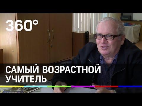 Самый пожилой учитель Московской области