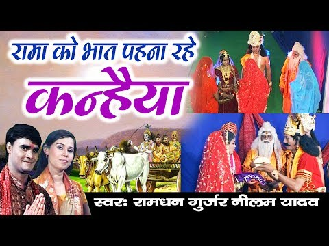 नरसी का भात || रामा को भात पहना रहे कन्हैया || श्री कृष्णा || रामधन गुज्जर, नीलम यादव