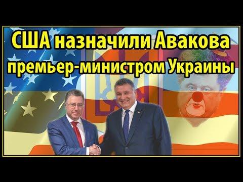 Запад уже назначил Арсена Авакова премьером при президенте Зеленском?