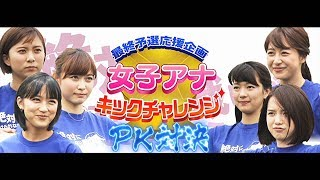 最終予選応援企画「女子アナキックチャレンジ」 PK対決 竹内アナ vs ...
