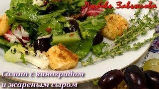 Обворожительно Вкусный Салатик -сочный, хрустящий и легкий!/Salad with grapes