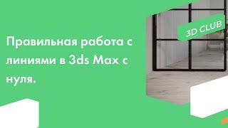 Правильная работа с линиями в 3DSMAX  с нуля