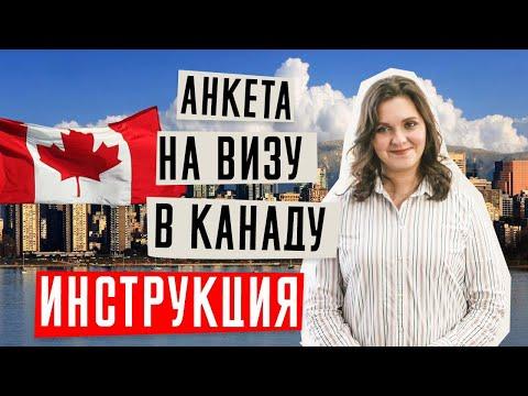 ВИЗА В КАНАДУ 🇨🇦  | Как заполнить анкету в Канаду | Виза в Канаду онлайн