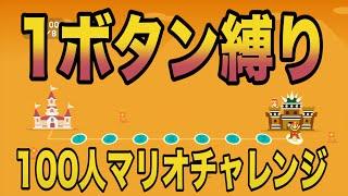 【マリオメーカー】1つのボタンだけで100人マリオはクリアできる説【実況プレイ】 thumbnail