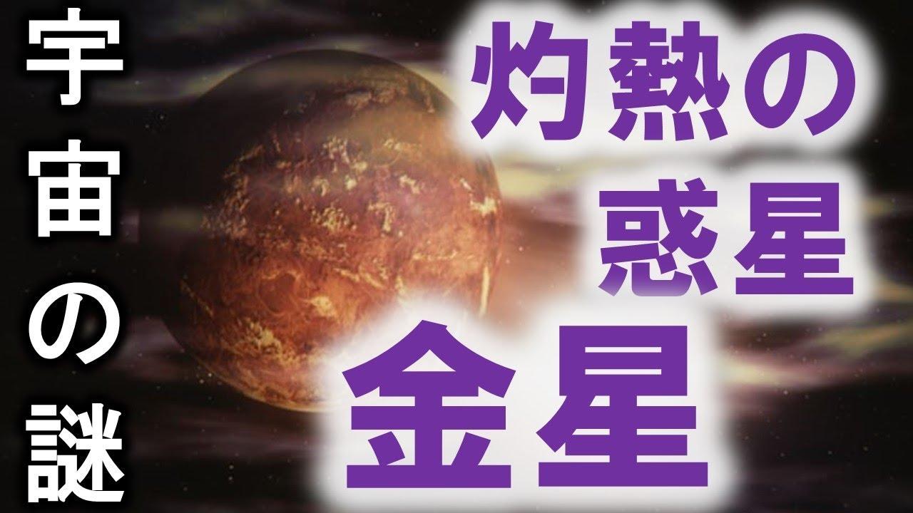 【太陽系一灼熱の惑星】金星の謎
