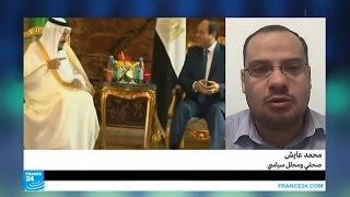 السعودية-مصر: تباين في المواقف السياسية حول الملفات الإقليمية