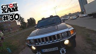 СтопХам UA (Киев) #30