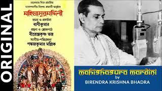 🔴Mahalaya by Birendra Krishna Bhadra Original | 🔴Mahishasura Mardini Full Program @4:00 am Live 2021