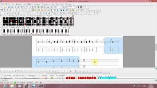 Урок 4 - Создаем аккордовую последовательность в Guitar Pro 5 2