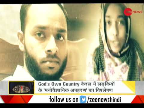 DNA: Analysis of emotional hacking of girls in Kerala for love jihad
