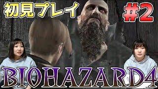 【その2】BIOHAZARD4 初見チャレンジ!【PS4】