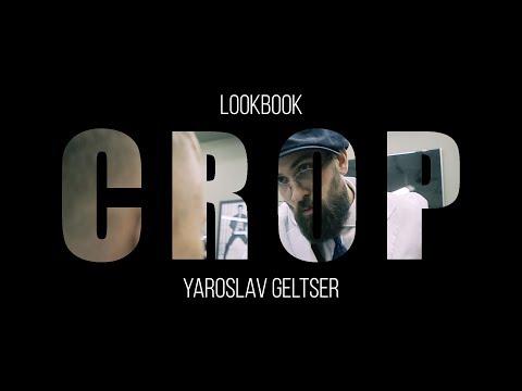 """Ярослав Гельцер LOOKBOOK """"CROP"""" - Андрей"""