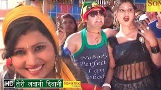 Teri Jawani Diwani || तेरी जवानी दिवानी || Vijay Verma | Haryanvi Love Songs