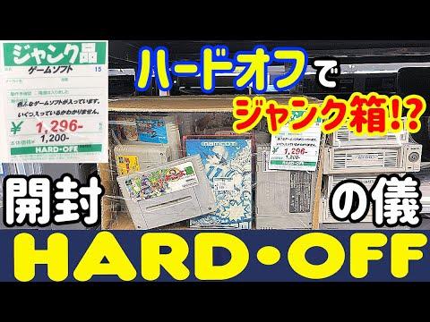 ハードオフ ジャンクゲームソフト箱 開封の儀