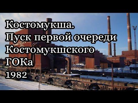 Костомукша. Пуск первой очереди комбината (1982)