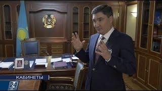 Олжас Бектенов | Кабинеты
