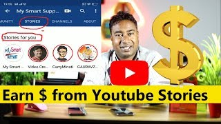 Now Make money from Youtube Stories 1 minutes s !