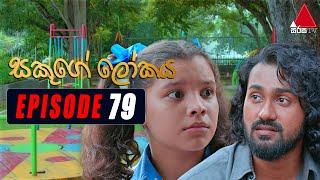 Sakuge Lokaya (සකූගේ ලෝකය) | Episode 79 | 19th August 2021 | Sirasa TV Thumbnail