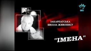 """Легендарні традиції закарпатської школи живопису в авторському проекті Оксани Марченко """"Імена"""""""