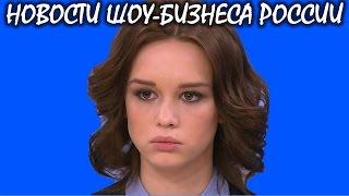 Из-за Дианы Шурыгиной Роскомнадзор накажет Первый канал. Новости шоу-бизнеса России.