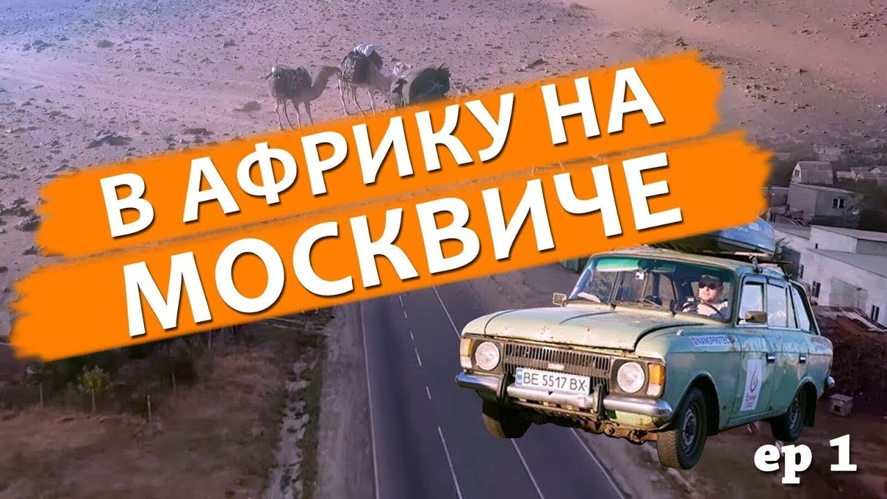 На Ржавом Москвиче в Африку Ep1 - Авария!|кругосветное путешествие машине
