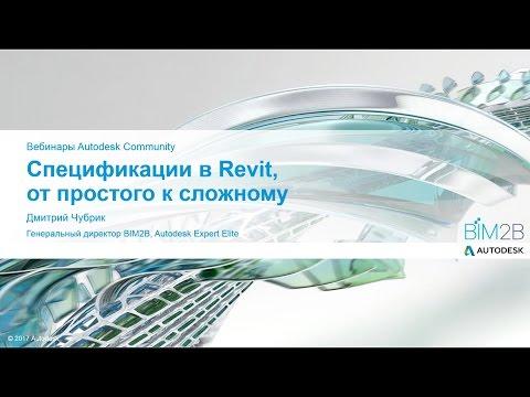 Спецификации в Revit, от простого к сложному. Дмитрий Чубрик, Autodesk Expert Elite