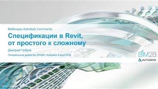 Специфікації в Revit, від простого до складного. Дмитро Чубрик, Autodesk Expert Elite