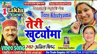 गढ़वाली  तेरी खुट्योमा ANIL BISHT New Garhwali Hit Song Teri Khutiyomaa  NeelamUttarakhandiअनिल बिष्ट