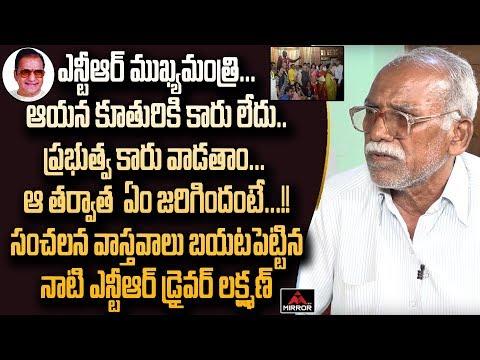 Senior NTR's Driver Lakshman Reveal Secreats About NTR Family   First Time Interview   Mirror TV