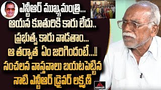 Senior NTR's Driver Lakshman Reveal Secreats About NTR Family | First Time Interview | Mirror TV