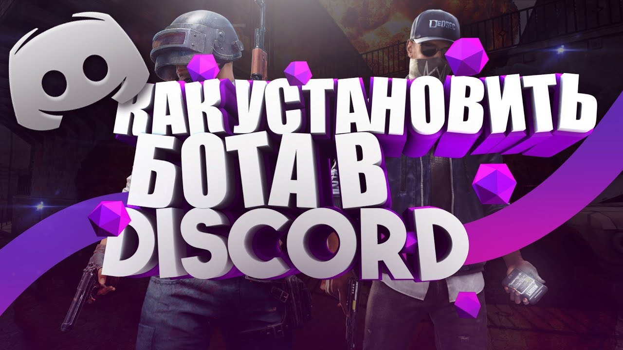 Скачать Discord 2019 для Windows 10, 7 на русском бесплатно