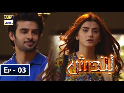 Bandish Episode 3 - 28th January 2019 - ARY Digital Drama