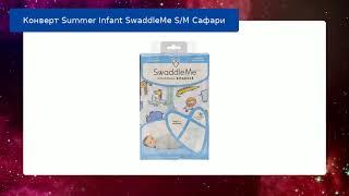 Конверт Summer Infant SwaddleMe S/M Сафари обзор